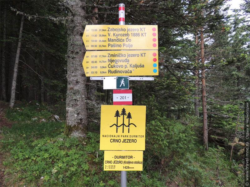 Через Дурмитор проложено большое количество пеших маршрутов