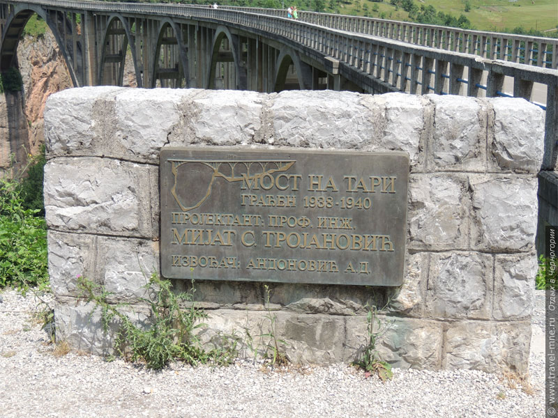 Имя Мията Трояновича, архитектора-проектировщика моста, увековечено на обелиске