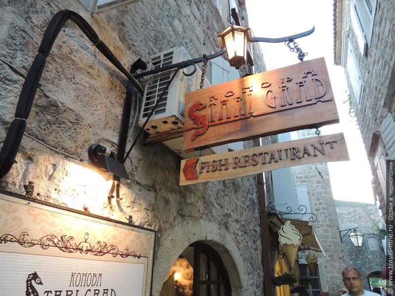 К услугам туристов - рыбный ресторан в Старом городе